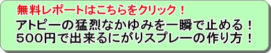 muryou_report_banner.jpg